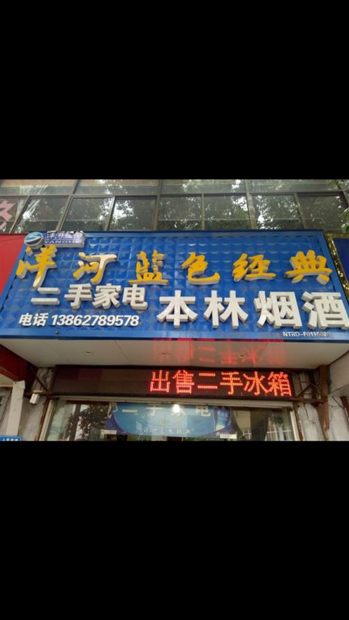 二手空调冰箱专卖(有实体店)