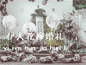"""江夏伊人花嫁第二屆""""醉愛""""婚禮文化節完美落幕"""