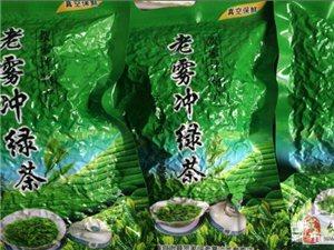 长阳李先生出售老雾冲茶叶