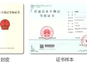 關于海南2018年8月普通話水平測試報名的通知