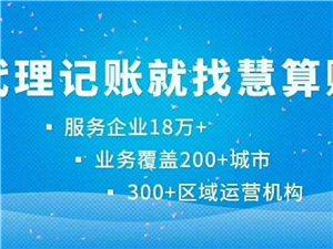 南京一二三会计服务公司