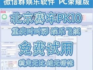 全新世界杯北京赛车机器人微信公众号免费试驾