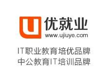 重庆中公优就业IT暑期班8月开班