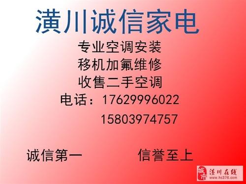 诚信家电常年收售二手空调移机加氟维修家电