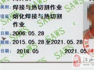 電工、焊工上崗證(操作證)6月底開班