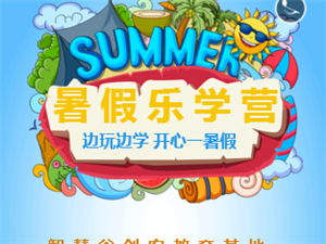 机器人夏令营招生啦,共享快乐暑假吧!!!智慧谷