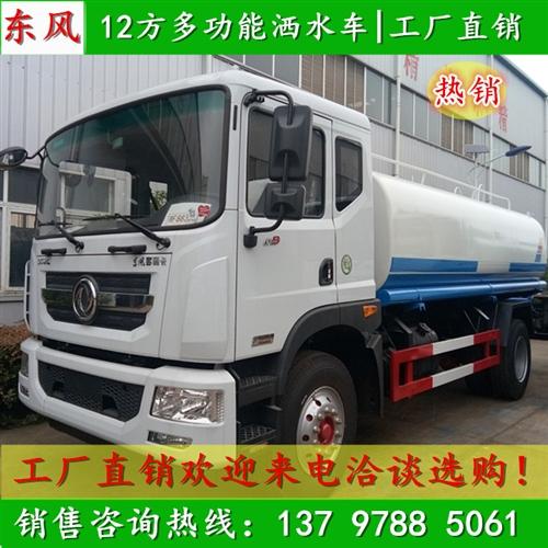 供应东风多利卡洒水车5吨洒水车价格洒水车厂家