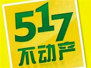 出租银鑫书苑6楼