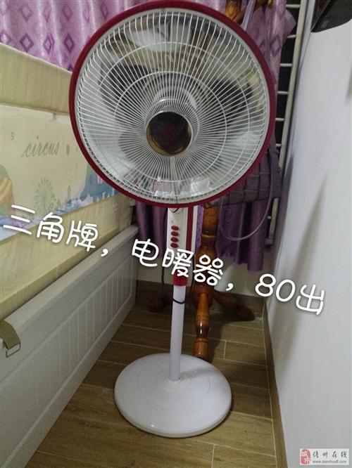 转让电暖器