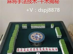 北京程序麻将机安装,北京程序麻将机安装