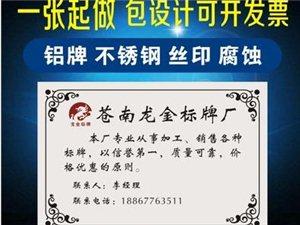 苍南金乡镇龙金标牌厂,专业从事加工销售各种标牌