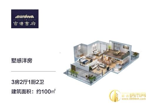 官塘首府-户型图