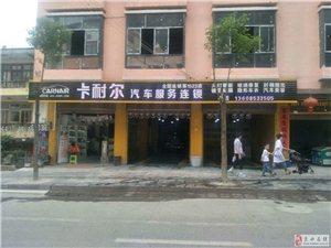 卡耐尔汽车服务连锁店