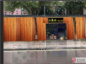 小东北音乐烤吧6月19日正式营业