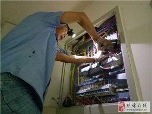 邛崃水电工水电改造综合布线灯具安装漏水线路故障