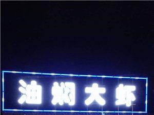 好消息!好消息!【湖北潜江油焖大虾】现杀活鱼活虾来翼城啦!!