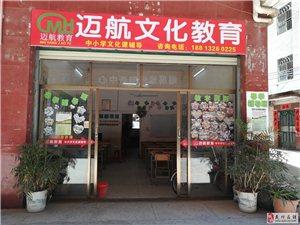 注册免费送白菜金网站县迈航文化教育2018年暑假招生简章