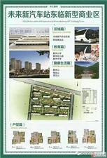 邹平高铁新区中王新村新楼盘65万火爆预售