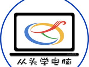 韩城电脑培训班,今日报名,享8折优惠!