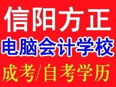 潢川县成人高考在哪报名,潢川学电脑,学会计都在方正