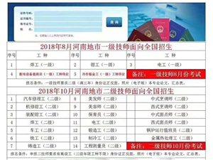 电工焊工钳工河南省技师/高级技师培训考证