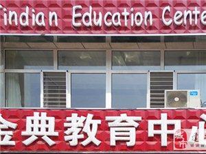 金典教育中心,招生热线:13591855345