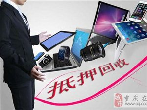 重慶筆記本手機回收公司為您排憂解難!!!江湖應急-