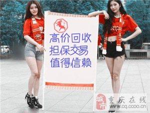 重庆手机回收二手机收购笔记本台式机回收抵押不缺钱
