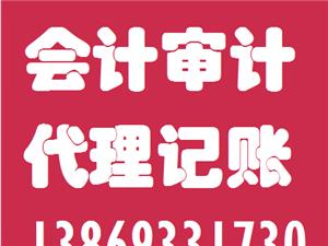 代理記賬 納稅申報 公司注冊