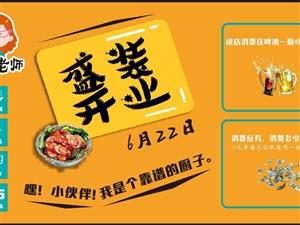 小田老师休闲餐厅盛装开业