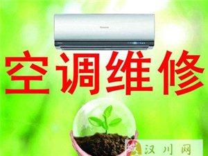 汉川专业维修安装空调