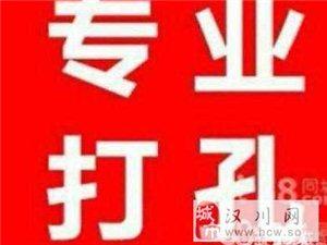 汉川专业钻墙孔