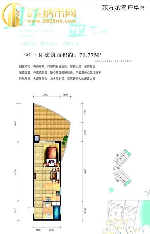 东方龙湾 户型图