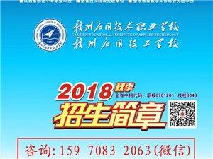 2018赣州应用技术职业学校3+2大专招生