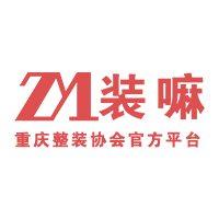 佳天下裝飾公司入駐重慶整裝協會,你知道嗎?