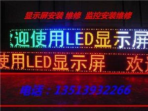 LED顯示屏安裝維修