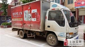 出售箱式货车两辆