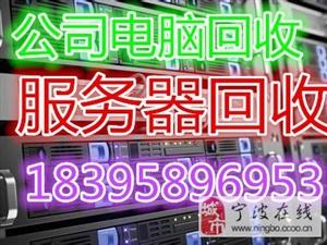 宁波废旧电脑回收海曙网吧电脑公司单位旧电脑回收