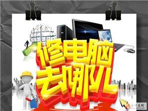 專業維修電腦01