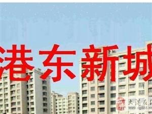 送体验机无需申请区港东新城商品房,可落户,现房,不限购,可贷款