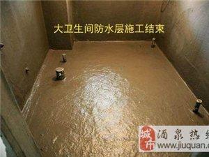 防水堵漏、廚房滲水維修、廁所漏水維修