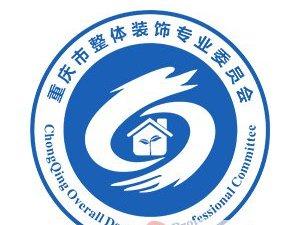 重庆'整装四小龙'联盟,都在重庆整装协会!