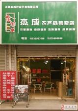 杰成农产品专卖店