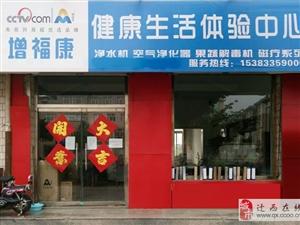 北京增福康科技有限公司 众网彩票服务站