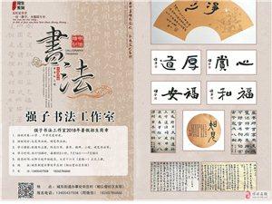 强子书法培训教室