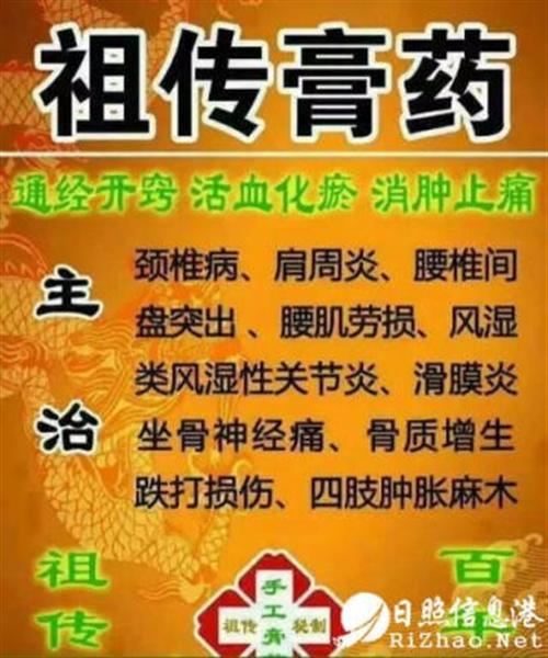 祖傳秘方中藥,辦理藥品批號:食字,消字,健字,妝字
