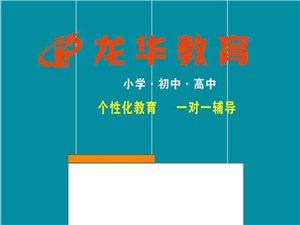 旺苍龙华教育小学初中高中课外培训/奇速英语涨分课程