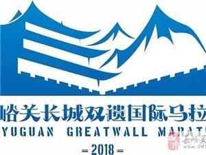 第二届丝绸之路嘉峪关长城双遗国际马拉松开始报名啦!