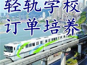 重庆轻轨职业学校招生要求