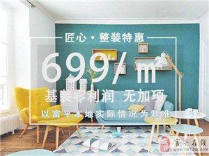 富平裝修【經濟型】699元/㎡套餐 無加項